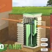 Септик біотанк - оптимальне рішення для заміського будинку