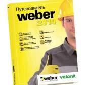 Weber-vetonit презентував російському ринку «путівник weber 2014»